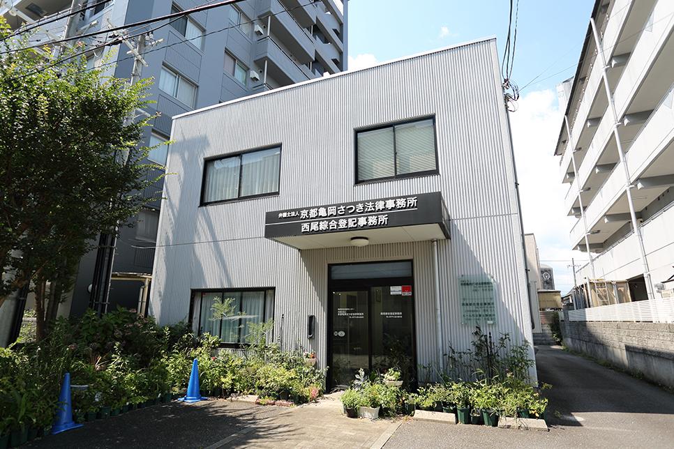 弁護士法人京都亀岡さつき法律事務所