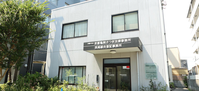 弁護士法人京都亀岡さつき法律事務所 スライダー